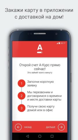 INSYNC.BY для Android