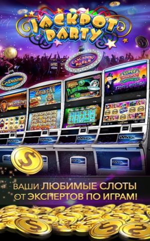 Jackpot Party для Android