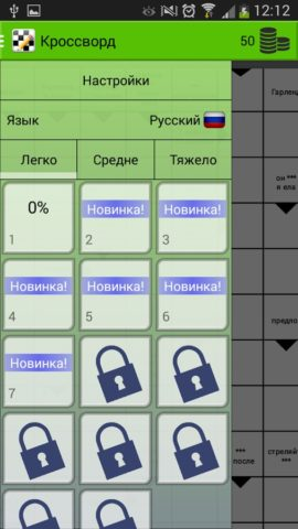 Кроссворд для Android