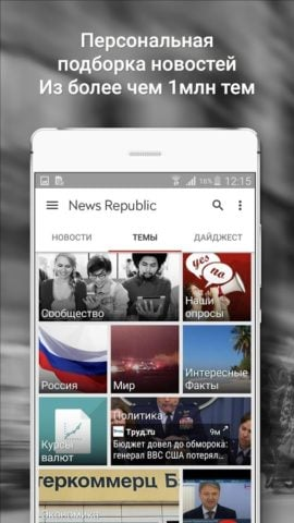 News Republic для Android