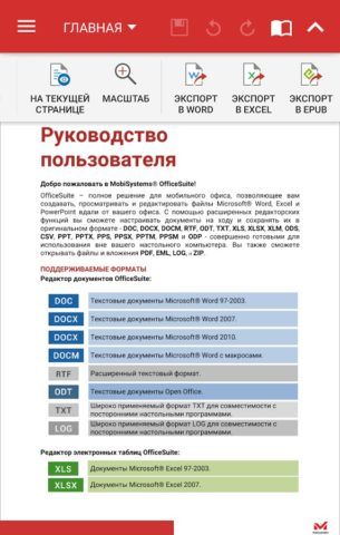 OfficeSuite для Android