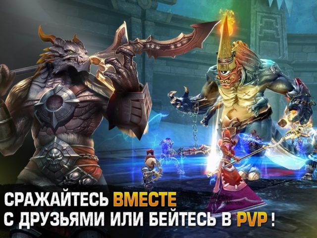Order and Chaos 2 для Android