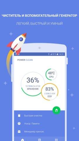Power Clean для Android