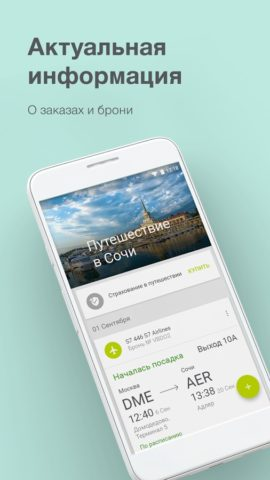 S7 Airlines для Android