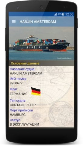 Ship Info для Android