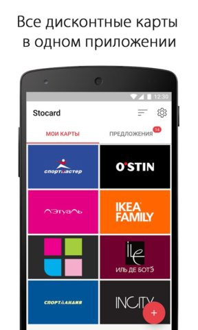 Stocard для Android