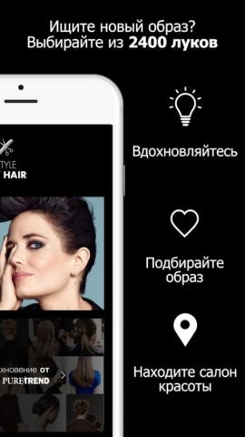Style My Hair для Android