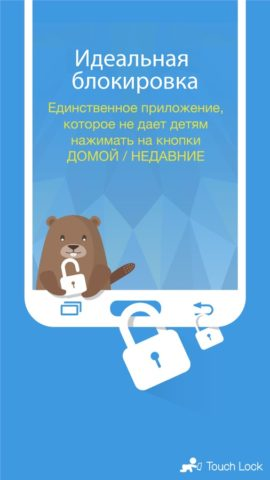 Touch Lock для Android