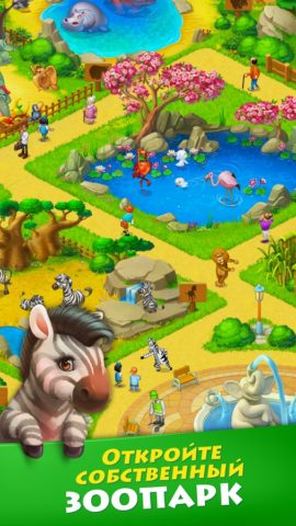 Township для Android