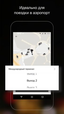 Uber для Android