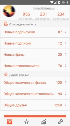 Unfollow Pro for Instagram для Android