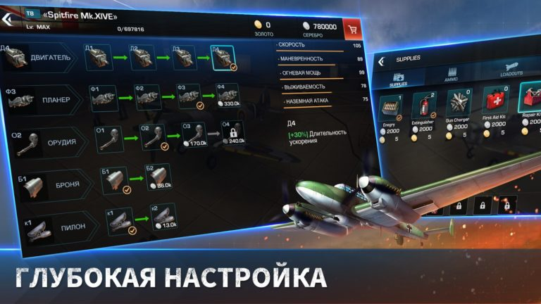 War Wings для Android