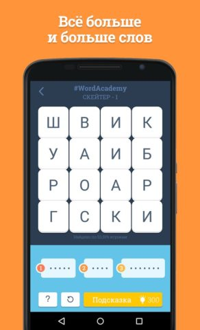 Word Academy для Android
