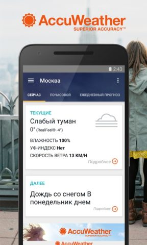 AccuWeather для Android