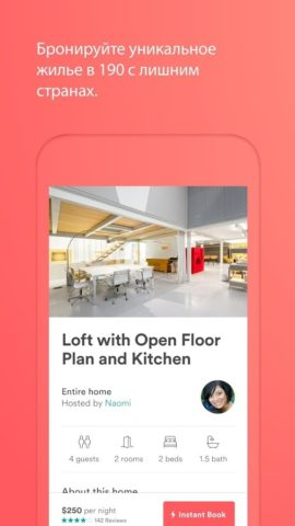 Airbnb для Android
