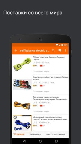 Alibaba для Android