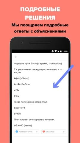 Brainly для Android