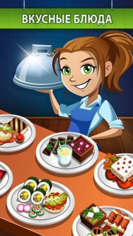 COOKING DASH для Android