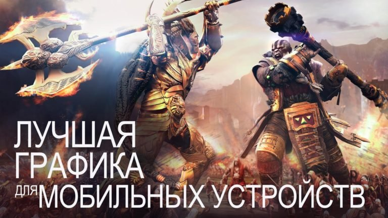 Dawn of Titans для Android