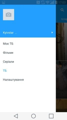 Домашнее ТВ для Android