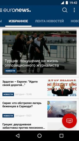 Euronews для Android