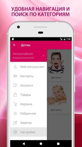 Faberlic для Android