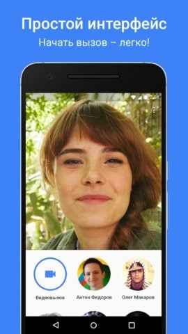 Google Duo для Android