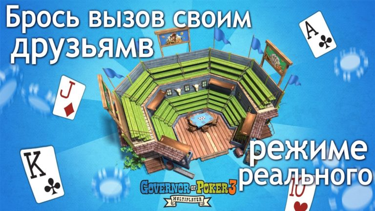 Governor of poker 3 для Android