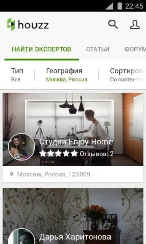 Houzz для Android