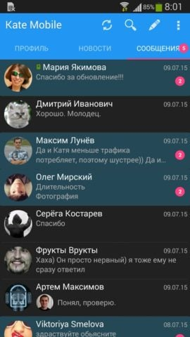 Kate Mobile для Android