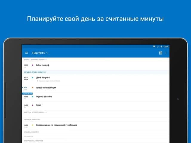 Microsoft Outlook для Android