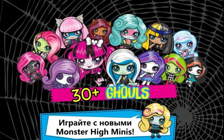 Monster High Minis Mania для Android