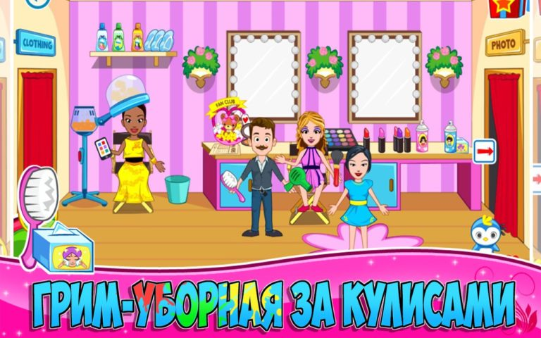My Town Fashion Show для Android