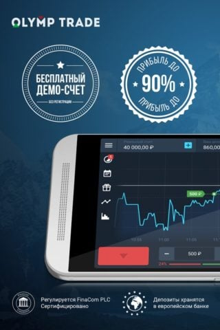 Olymp Trade для Android