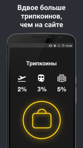 OneTwoTrip для Android