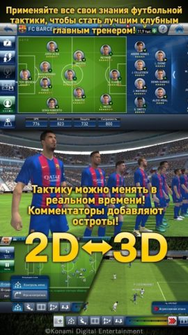 PES CLUB MANAGER для Android