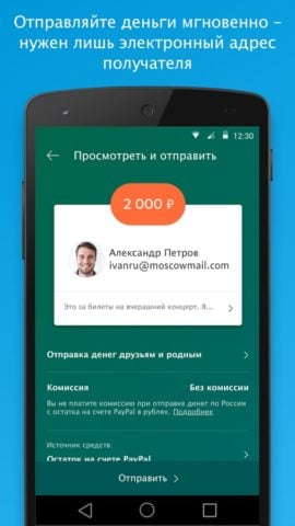 PayPal для Android