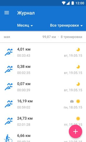 Runtastic для Android