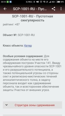 SCP Foundation для Android