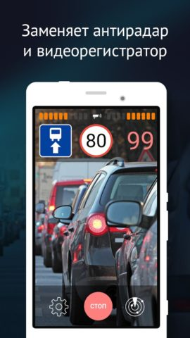 Smart Driver для Android