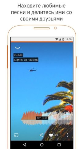 SoundCloud для Android