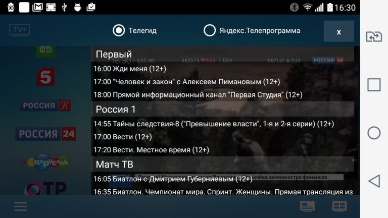TV HD для Android