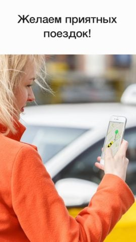 Taxify для Android