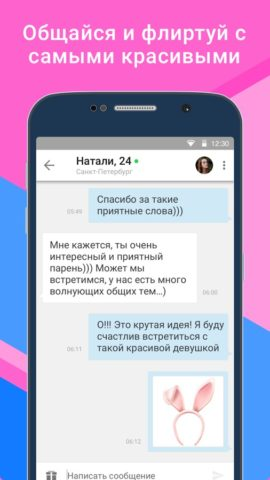 Topface для Android