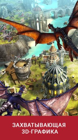 War Dragons для Android