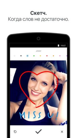 Wire для Android