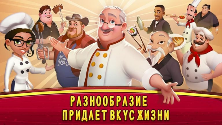 World Chef для Android