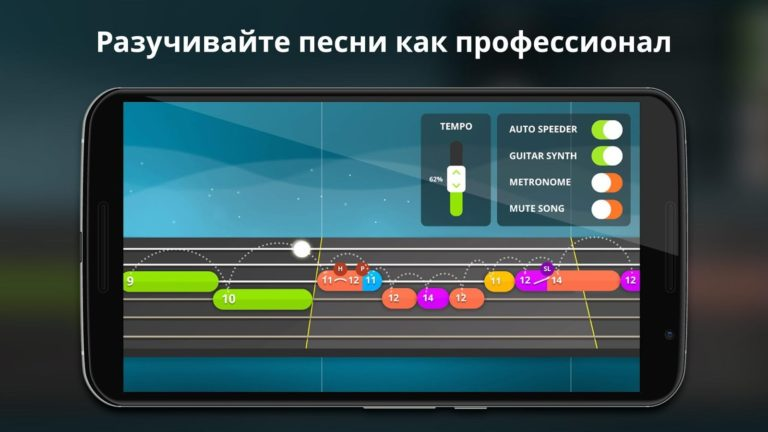 Yousician для Android