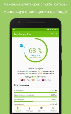 Accu Battery для Android