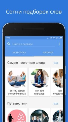 Aword для Android